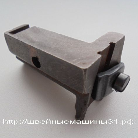 Крепление нижнего ножа оверлоков GN    /     цена 500 руб.