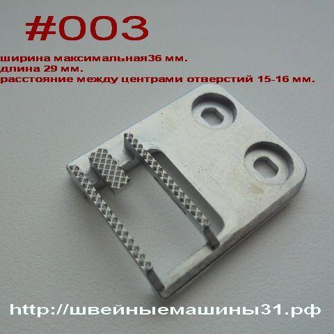 Рейка для JANOME и машин других марок #003      цена 500 руб.