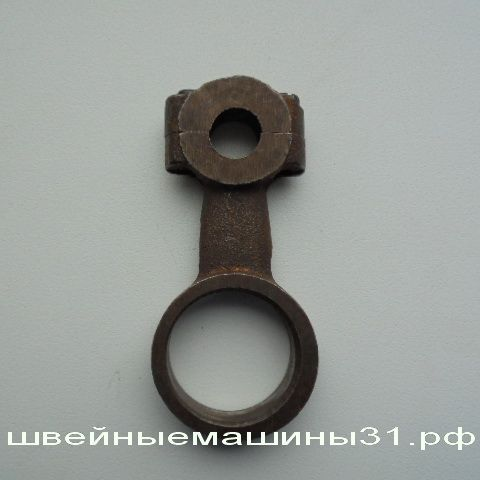 Шатун малый      цена 300 руб.